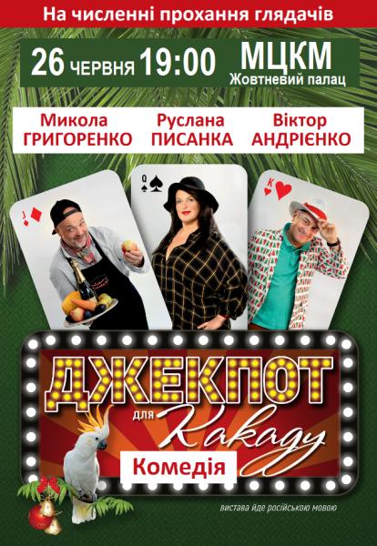 ДЖЕKПОТ KAKAДУ