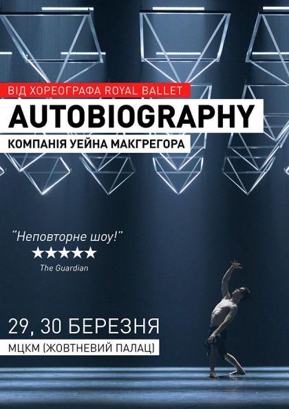 БАЛЕТ «AUTOBIOGRAPHY»  УЕЙНА МАКГРЕГОРА